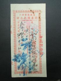 民国时期重庆商业银行借款凭证