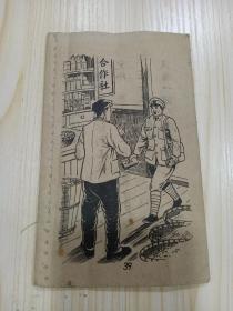 五十年代教科书