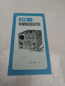 SXB—1型电视机故障探测仪说明书