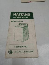 海棠牌XPB20—3型洗衣机说明书