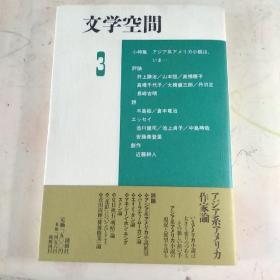 (日文原版)文学空间3 创树社