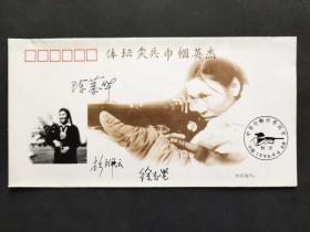 原妇联主席彭佩云、陈慕华、国务院副秘书长 徐志坚 签名《中华体坛巾帼世界冠军》特种体育系列封1-10一件HXTX309822