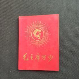 大文革画册:江西新华印刷厂革命委员会编印《毛主席万岁》内有不同时期毛主席像——更多藏品请进店选拍(位置:铁柜11号抽屉)。