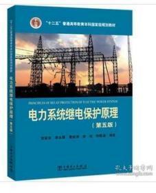 """""""十二五""""普通高等教育本科国家级规划教材电力系统继电保护原理(第五版)"""