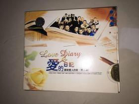 音乐CD:爱的日记献给爱人的歌(男人篇)