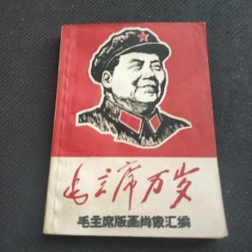 (品相不错)大文革画册:毛主席版画肖像汇编《毛主席万岁》南京市东方红美术工作团——更多藏品请进店选拍(位置:铁柜A3)。