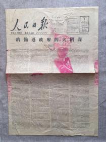 1966年1月7日《人民日报》