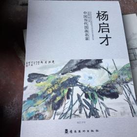 中国当代国画名家:杨启才(作者毛笔签名赠名家,娄师白题封,后附印章和艺术年表)精装,8开,带书盒