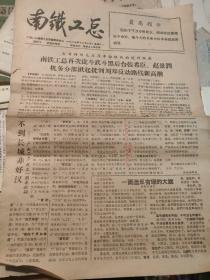 文革小报 南铁工总 1967年12月10日 第四号