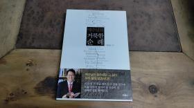 韩国原版书籍 纯韩文原版书(编号14)