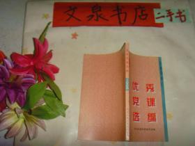 优秀党课选编1998