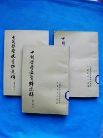 中国哲学史资料选辑--先秦之部  (全3册)