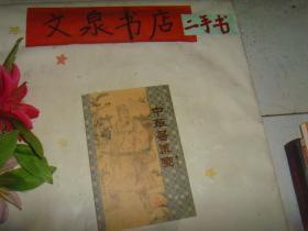中华医药图