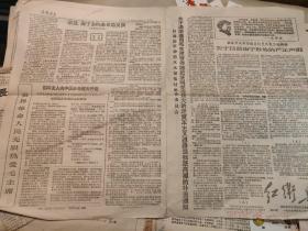 文革小报  红卫兵报 第33期 桂林