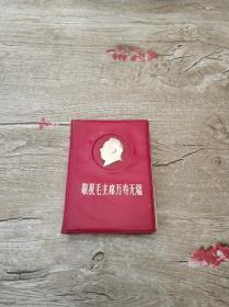 文革金头像《敬祝毛主席万寿无疆》64开,15张毛林像,多张毛像,三张林题。