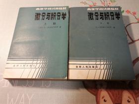 高等学校试用教材 微分与积分学 上册、下册两册合售