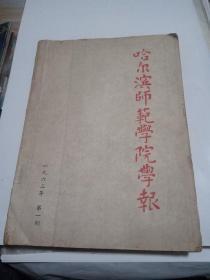 哈尔滨师范学院学报1963年第一期