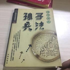 活学活用孙子兵法