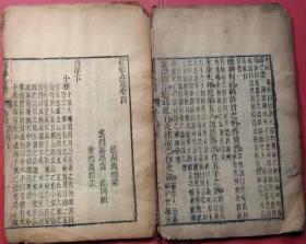 《经余必读》(卷3-4  一册)大开本!字体精美!内容:《书序》《诗序》《荀卿子》《竹书纪年》!