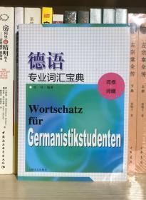 德语专业词汇宝典