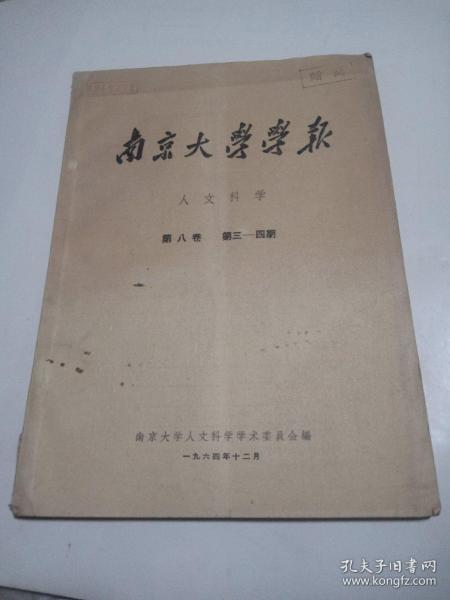 南开大学学报 人文科学 1964年3.4期合刊