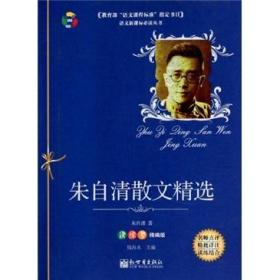 朱自清散文精选:读练考精编版