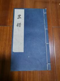 上海人民美术出版社线装《画谱》玉扣纸  1962年一版一印,仅印3200册  品相极佳  (竖1右)