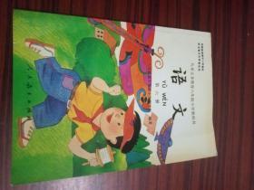 九年义务教育六年制小学教科书 语文 第六册(大32开彩图)