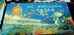 拉拉新世纪大运风采珍藏纪念卡