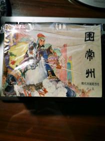 明代开国英烈传(全10册)