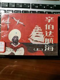 《一千零一夜故事》:辛巴达航海(上下集)