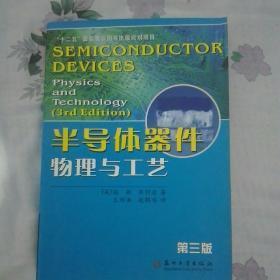 半导体器件物理与工艺(第三版)