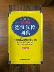精编德汉汉德词典(新正字法)