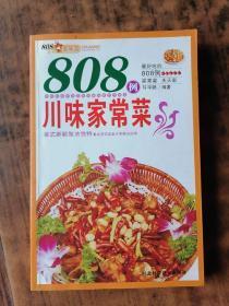 808例川味家常菜