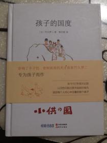 外国儿童文学名作—孩子的国度