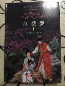 中国儿童文学名作— 红楼梦