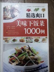 精选爽口美味下饭菜1000例