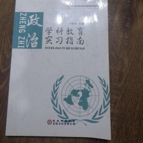 学科教育实习指南. 政治