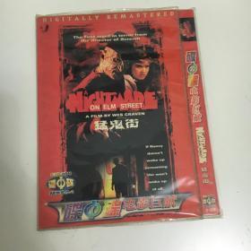 电影《猛鬼街》