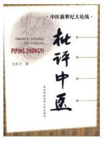 批评中医 方舟子  著 中国协和医科大学出版社 9787810728768