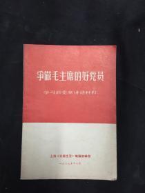 争做毛主席的好党员(学习新党章讲话材料)1969年版