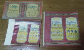 民国时期五羊牌电池商标(3张不同)
