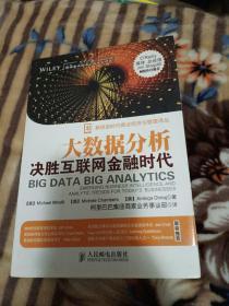 大数据分析:决胜互联网金融时代
