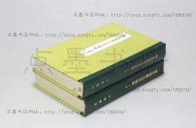 私藏好品《清史稿艺文志及补编附索引》 精装全二册  中华书局1982年一版一印