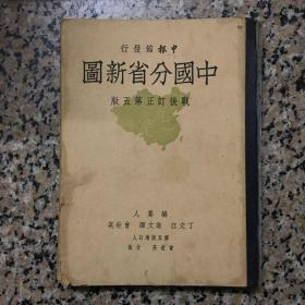 中国分省新图 全一册 1948年