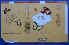 河南-彩蝶(黄)--全品早期软烟标、软烟盒甩卖-实物拍照-按图发货--核好