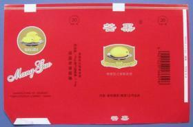 河南-芒果(红)--全品早期软烟标、软烟盒甩卖-实物拍照-按图发货--核好