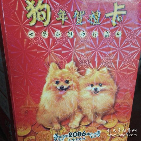 狗年贺礼卡世界小钱币珍藏册