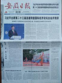 安徽日报【2019年6月9日,第二十三届圣彼得堡国际经济论坛】