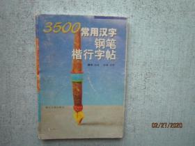 3500常用汉字钢笔楷行字帖  2216